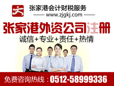 张家港外资公司注册费用