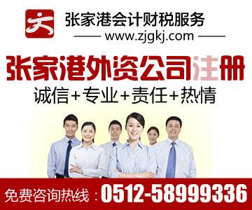 张家港外资公司注册常见问题解答