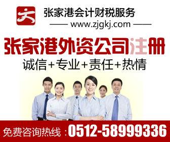 张家港增加公司注册资本的程序