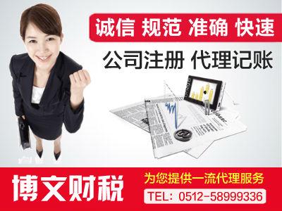 张家港外资公司注册并购
