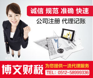 外国(地区)企业常驻张家港代表机构设立登记