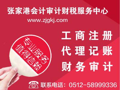张家港设立外资分公司(外资公司注册)