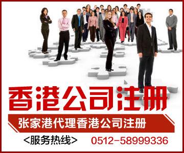 张家港企业注册英国公司费用