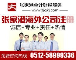 张家港注册开曼公司:私募基金的天堂
