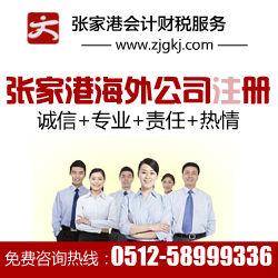 张家港如何注册BVI公司?