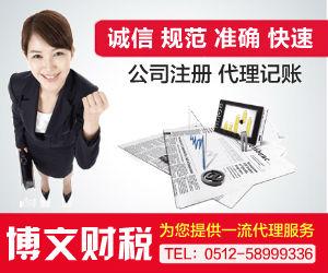 张家港保税区公司注册所需材料有哪些?