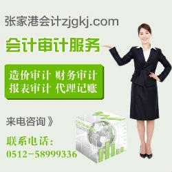 张家港保税区注册股份公司的条件