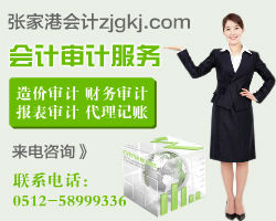 张家港保税区注册股权投资基金管理公司