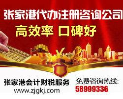 张家港外资企业名称预先核准登记