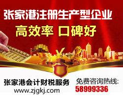 张家港保税区内试行注册资本认缴登记制