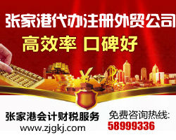 张家港外资公司(生产类)注册登记