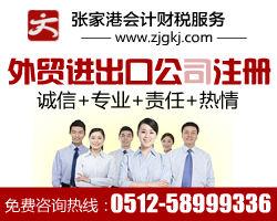 张家港外资公司(咨询、服务类)注册登记