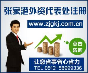 张家港外国投资者并购内资企业(内资转外资)申办条件