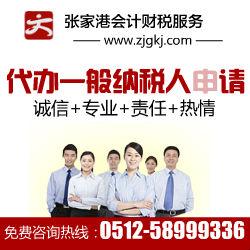 张家港外资分公司变更注册地址