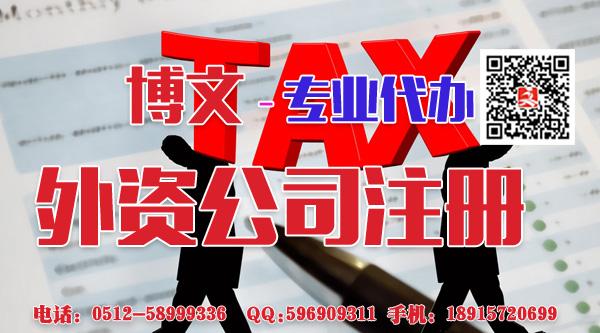 张家港注册香港公司有什么用处
