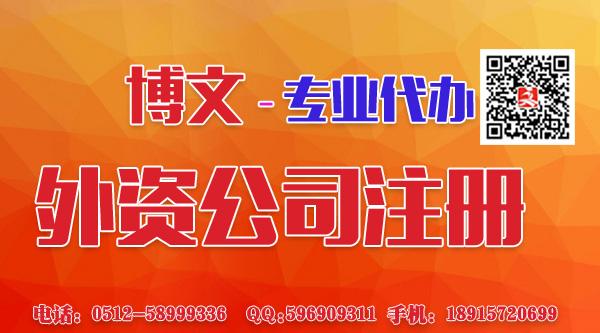 张家港企业注册香港公司有什么好处?