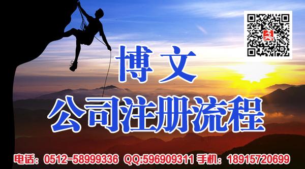张家港注册公司拿到营业执照后需要做什么?