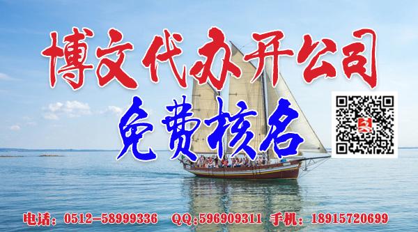 在张家港注册公司最少需要多少钱?