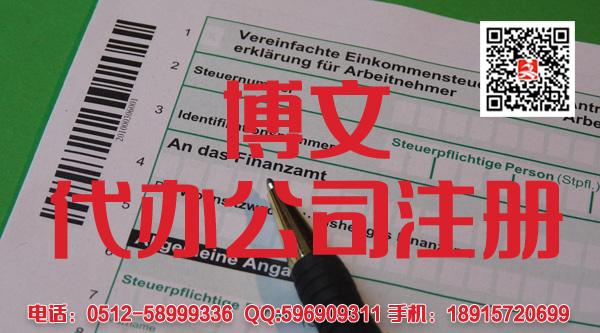张家港注册公司基础入门教程(1)
