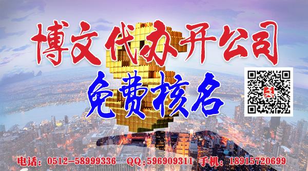 张家港注册公司的股东,你知道你的责任有哪些吗?