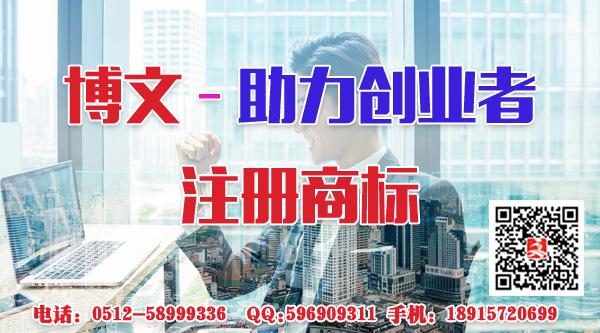 张家港商标注册申请异议答辩详解