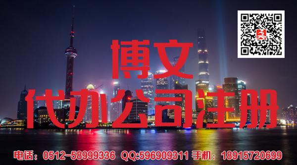 张家港注册公司有哪些常见问题及解决方法