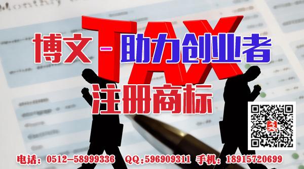 张家港企业自己如何在网上申请商标注册
