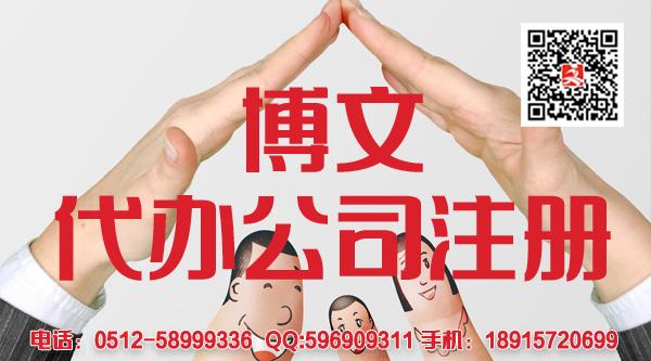 在张家港注册公司后,记账报税怎么处理才能避免工商税务开罚单?