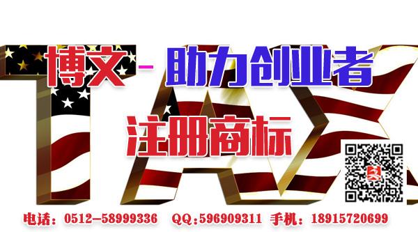 张家港小企业商标注册的一些建议,博文商标注册