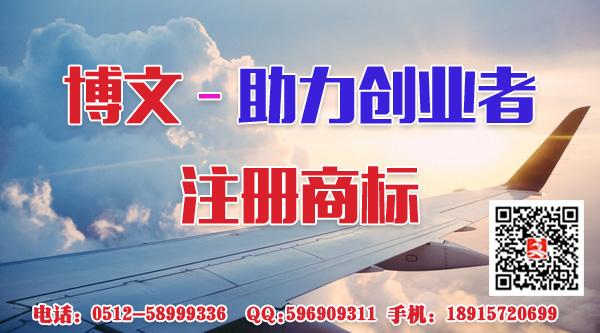 2018年张家港商标注册申请的流程