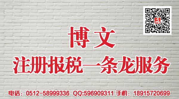 张家港注册公司详细流程以及细微的注意事项