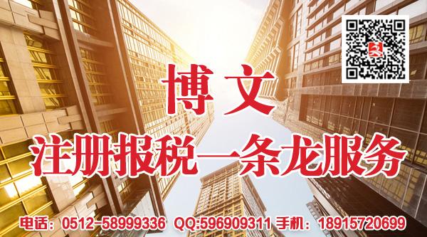 张家港保税区注册公司流程及费用参考
