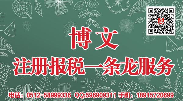 张家港个体户营业执照办理流程