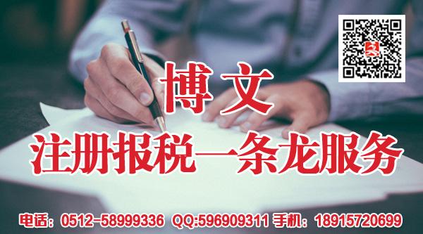 张家港变更公司地址需要向工商局提交哪些材料?