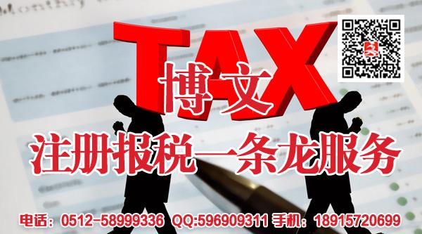2018张家港如何注册小公司,要什么流程?