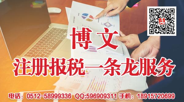 张家港外地注册分公司要什么条件和流程?