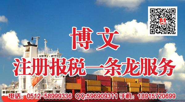 张家港找代理记账报税多少钱?