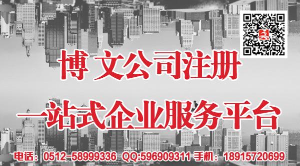张家港2018新公司怎样成为一般纳锐人