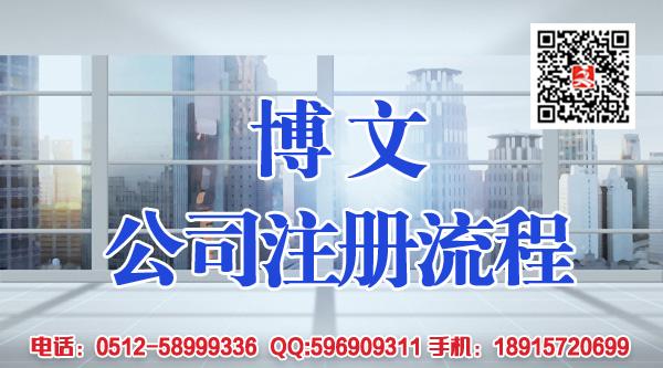 张家港2018年注册一家外资公司要什么流程?