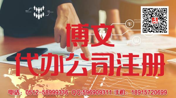如何免费注册一家张家港公司? 博文免服务费帮你实现创业梦想!