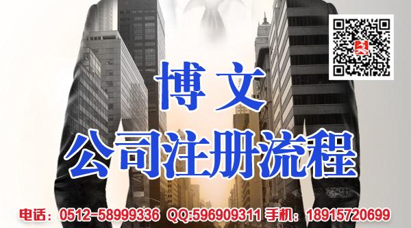 2018在张家港注册公司要具备什么要求或条件?