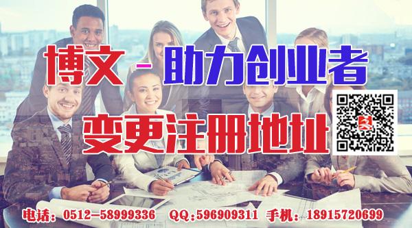2018张家港公司地址变更的最新流程是什么?