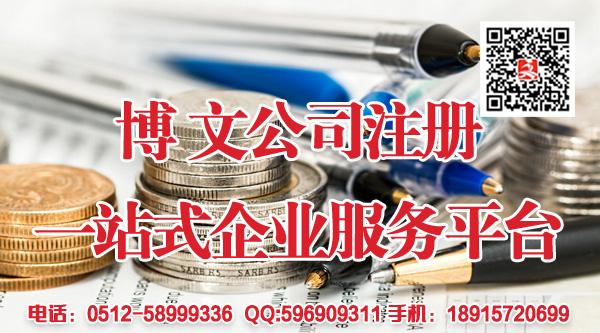 在张家港注册公司有什么优势政策?