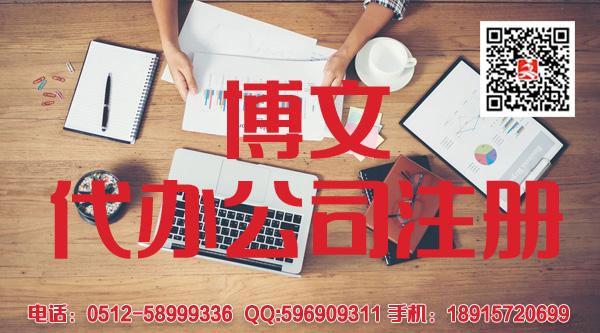 2018年注册张家港保税区公司需满足什么条件?