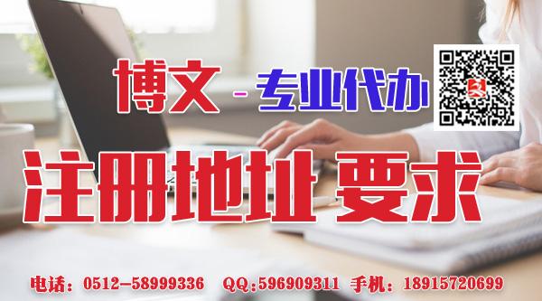 张家港无地址注册公司好在哪、有什么好处?
