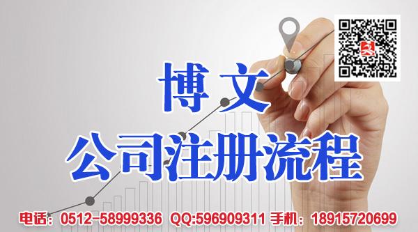 2018注册张家港各种类型的公司流程详解?
