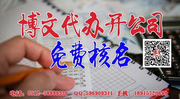 张家港公司设立时应当如何正确取公司名称?
