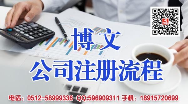 在张家港公司注册名称预先核准流程及注意事项有哪些?