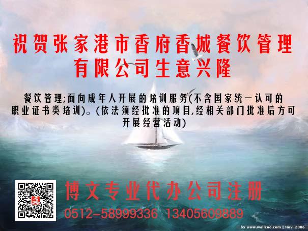 恭喜张家港市香府香城餐饮管理有限公司注册成功荷包满满!