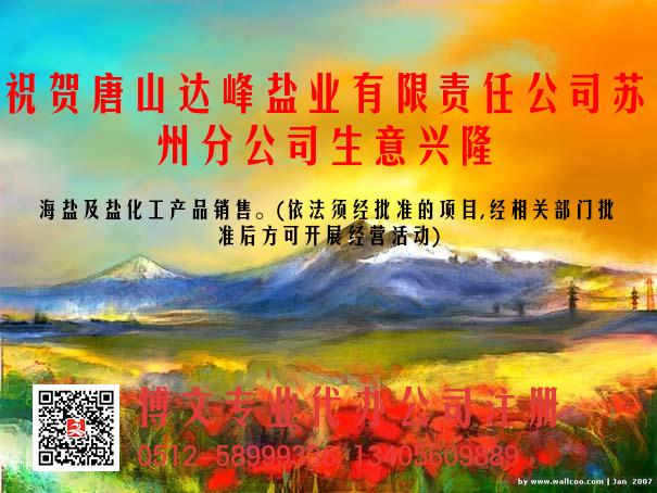 道喜唐山达峰盐业有限责任公司苏州分公司注册成功财兴旺!